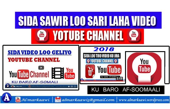 Video: Sida Video YouTube ku jira Sida loo saro Sawirka kaso muqan lahaa